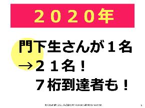 20210119MYプロデュースストーリー鍵森.002.jpeg