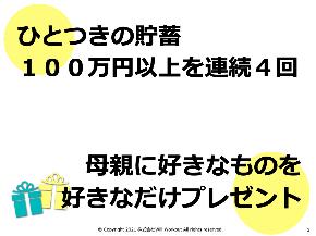 20210119MYプロデュースストーリー鍵森.003.jpeg