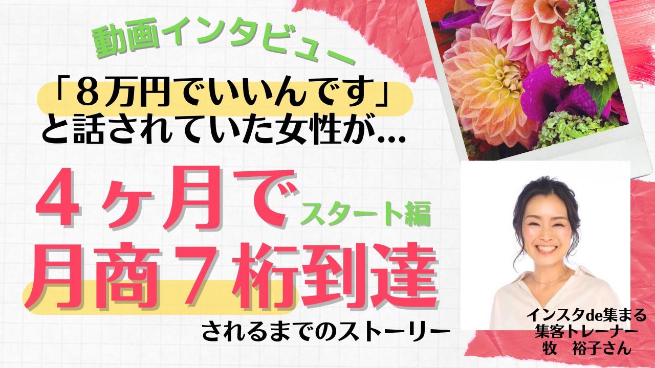牧さんインタビュー動画1.png