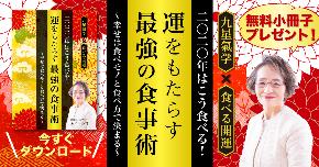 2020年開運ガイド.png