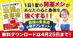 期日つきキャンペーンバナー(コロナ).png