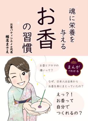 椎名さん表紙01.png