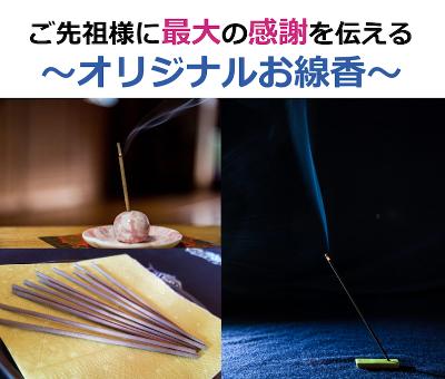 オリジナルお線香ご先祖様に送る.png