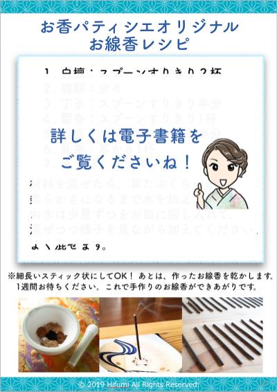 オリジナルお線香レシピ.png
