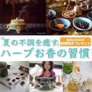 ハーブお香の習慣facebook1.png