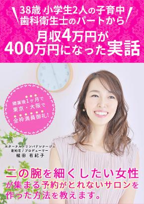 月収4万円が400万円になった実話.001.jpeg