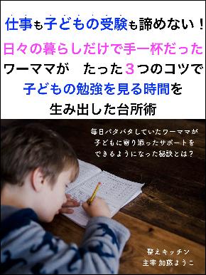 【号外】受験生の子をもつ働くお母さんのための台所術