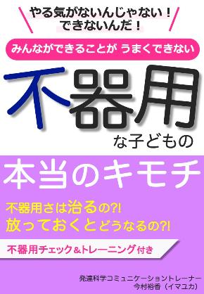 今村2019年12月不器用キャンペーン.jpg