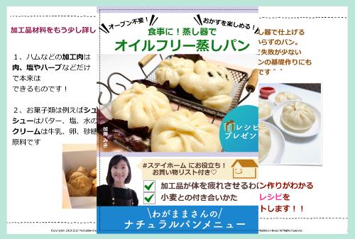 【号外】パンに罪悪感がなくなるe-book! オーブン不要のパンレシピ付き!