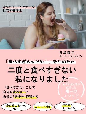 食べ過ぎ表紙.jpg