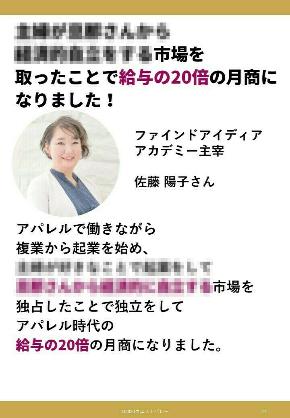 陽子さん実績.jpg