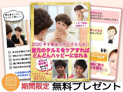 facebookバナー開運顔201912.png