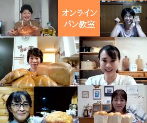 オンライン パン教室.png