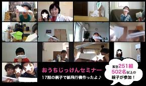 20200523_おうちじっけんセミナー.jpg