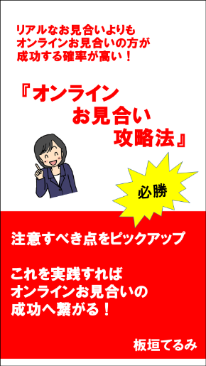 オンラインお見合い攻略法LP表紙.png