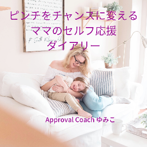 Approval Coach ゆみこ.png