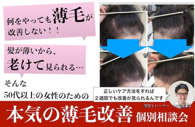 小川さん個別相談会2020-02-11 15.19.33.jpg