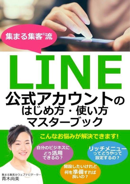 LINE公式表紙_s.jpg