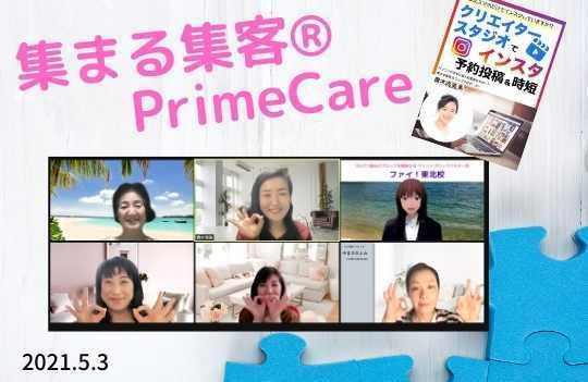 PrimeCare.jpg