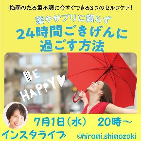 梅雨インスタライブ.jpg