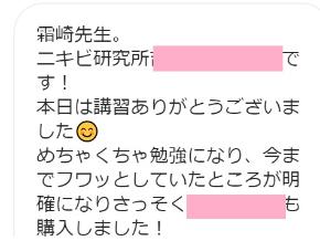 ニキビ研究所メッセージ2.jpg
