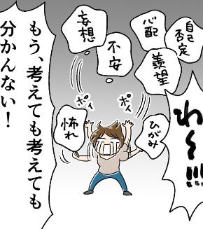 やぶざきさん漫画 不安でわー.jpg
