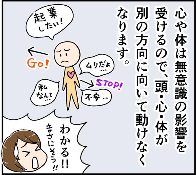 やぶざきさん漫画_006-3.jpg