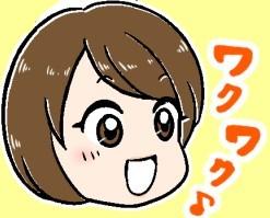 軸梨子ワクワク.jpg