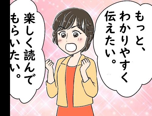 やぶざき恵子覚醒2.png