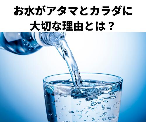 お水がアタマとカラダに大切な理由とは?.png