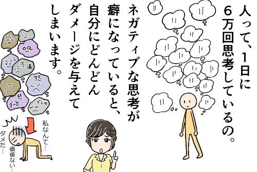 やぶざき恵子六万回思考.jpg