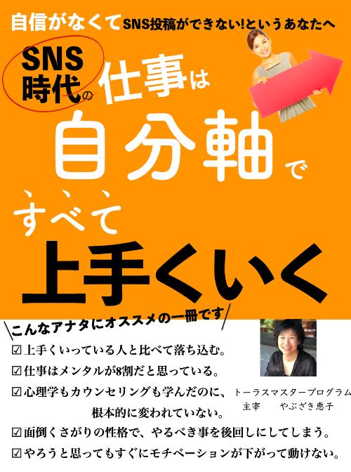 ◎表紙SNS時代自分軸BOOK20201127.png