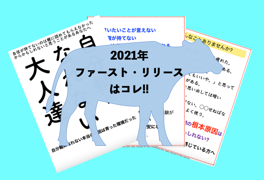 スクリーンショット 2021-01-14 20.57.29.png