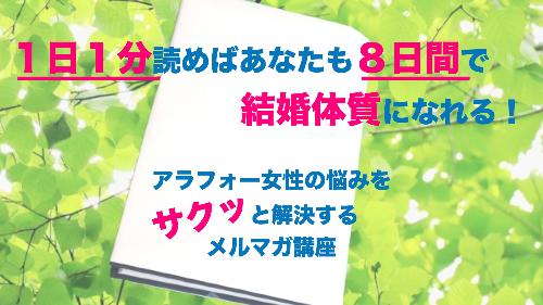 メルマガ①婚活 金井さん.001.jpeg
