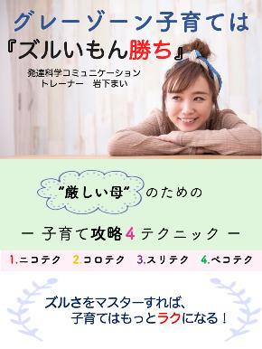 ズルテク表紙改①.png
