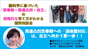 個別相談・総研.jpg
