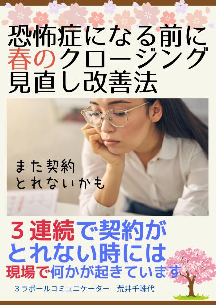 春キャンペーン表紙小.png