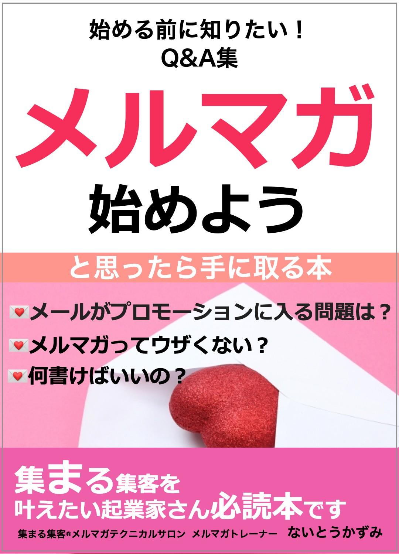 電子書籍メルマガQ&A.001.jpeg