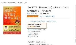 【Amazon5部門で1位】ありがとうございました!
