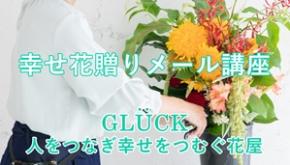 幸せ花贈りメール講座スマホ.jpg