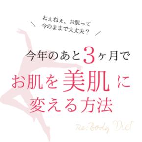 ダイエットInstagram文字投稿-2.png