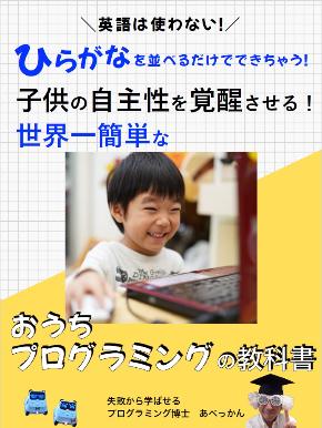 OuchiNotEng1.jpg