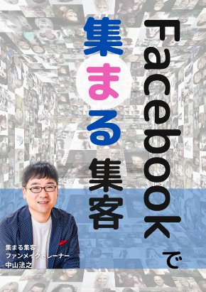 【号外】広告費0でもFacebookで集まる集客