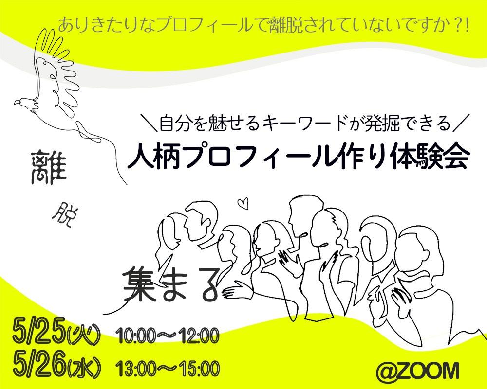 5月体験会LP.jpg