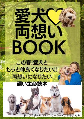 愛犬♡両想い電子書籍2021.04 (1).png