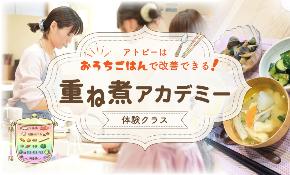 重ね煮アカデミー体験クラス.jpeg