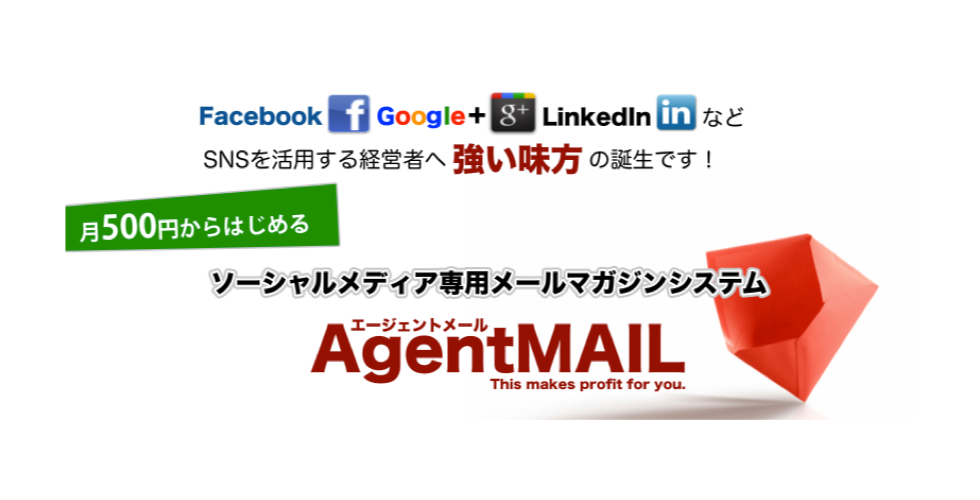AgentMAIL エージェントメール